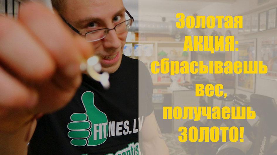 http://img.fitnes.lv/2/Akcija_28987747.jpg