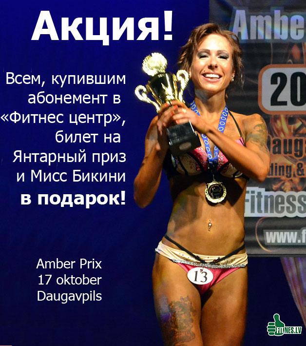 http://img.fitnes.lv/2/Amber_Prix_283765.jpg