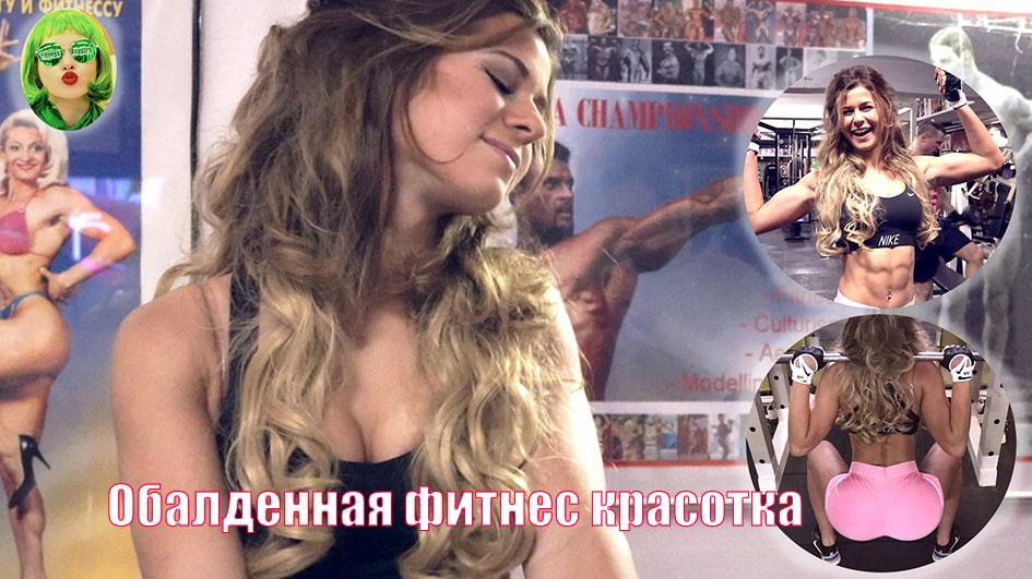 http://img.fitnes.lv/2/Beautiful_fitness_girl_Vika_7776.jpg