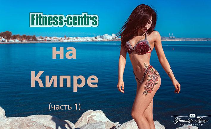 http://img.fitnes.lv/2/Cyprus_WFF_38942.jpg