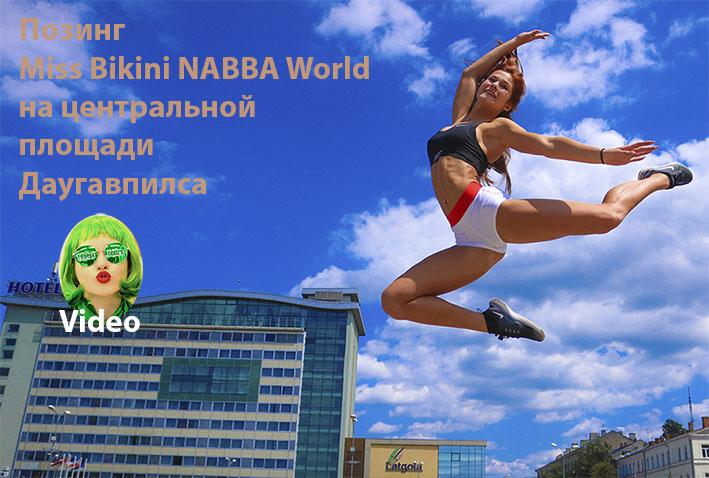http://img.fitnes.lv/2/Daugavpils_bikini_pozing_273991733.jpg