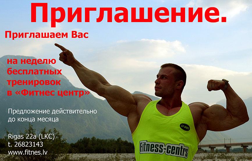 http://img.fitnes.lv/2/Fitness_centrs_273875.jpg