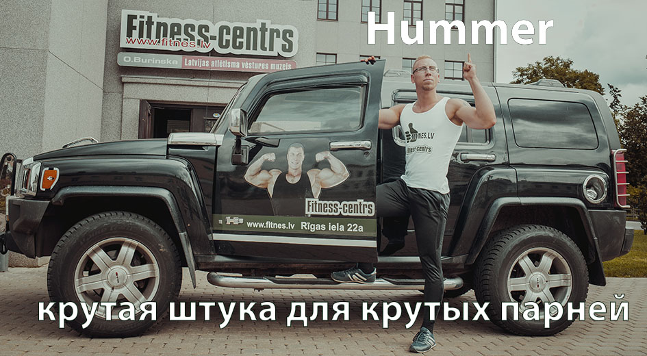 http://img.fitnes.lv/2/Hummer_67894994763.jpg