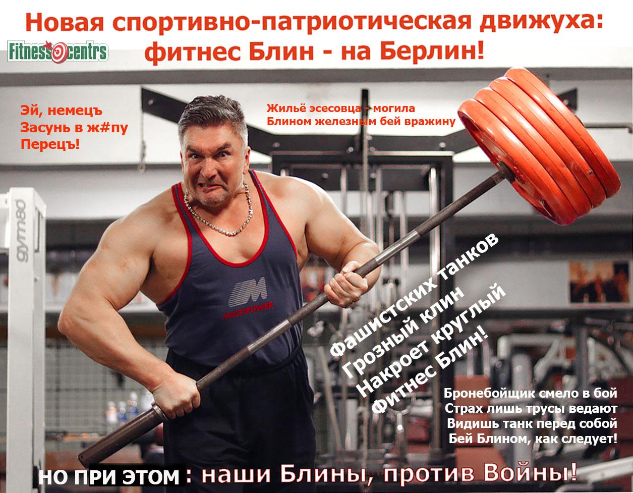 http://img.fitnes.lv/2/Humour_9_maja_28299773.jpg