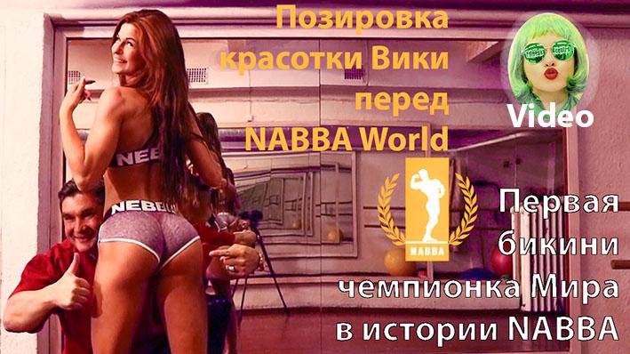 http://img.fitnes.lv/2/NABBA_bikini_world_champione_2018.jpg
