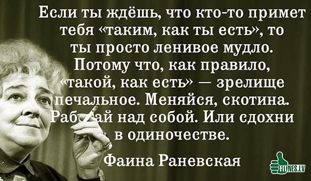 http://img.fitnes.lv/2/Ranevskaja_Faina_7200.jpg