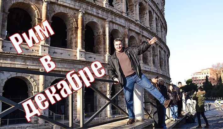 http://img.fitnes.lv/2/Rome_Colloseum_0030.jpg
