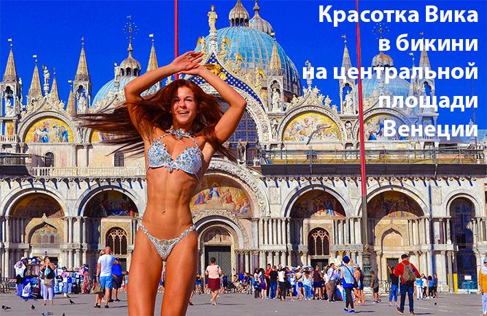 http://img.fitnes.lv/2/Venice_bikini_2928173.jpg