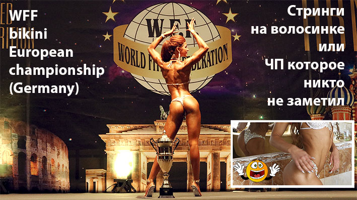 http://img.fitnes.lv/2/WFF_European_championship_28992634.jpg