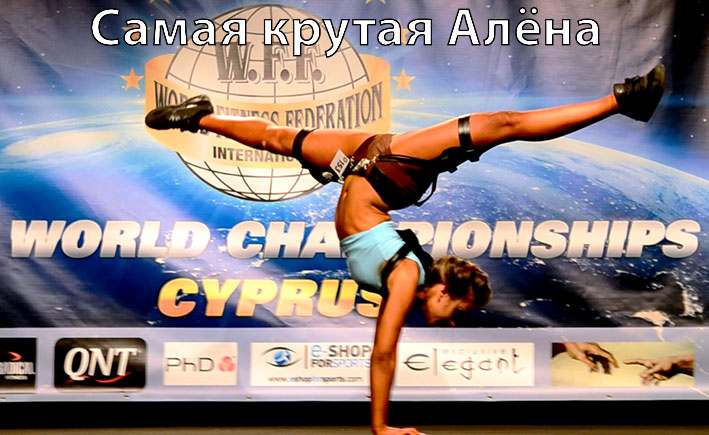 http://img.fitnes.lv/2/WFF_aerobics_video_877.jpg