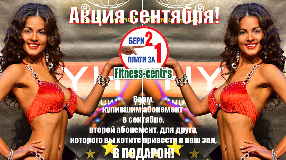 http://img.fitnes.lv/2/akcija_949506i3.jpg