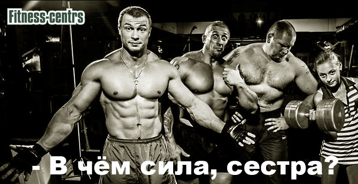 http://img.fitnes.lv/2/bodybuilding_humor_foto_48025.jpg