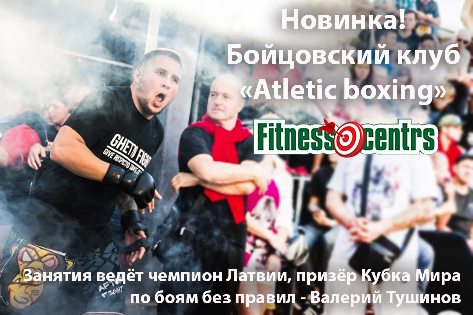 http://img.fitnes.lv/2/boxing_384995762745.jpg