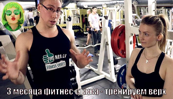 http://img.fitnes.lv/2/fitnes_trenirovka_67765.jpg