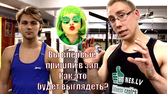 http://img.fitnes.lv/2/fitness_7397199468.jpg