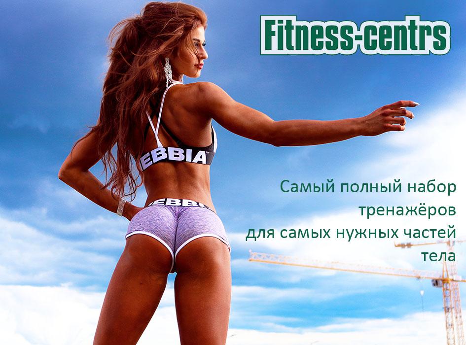 http://img.fitnes.lv/2/fitness_centrs_28399377.jpg