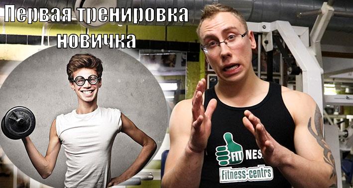 http://img.fitnes.lv/2/fitness_centrs_28939871134.jpg