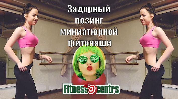 http://img.fitnes.lv/2/fitness_girls_829764916.jpg