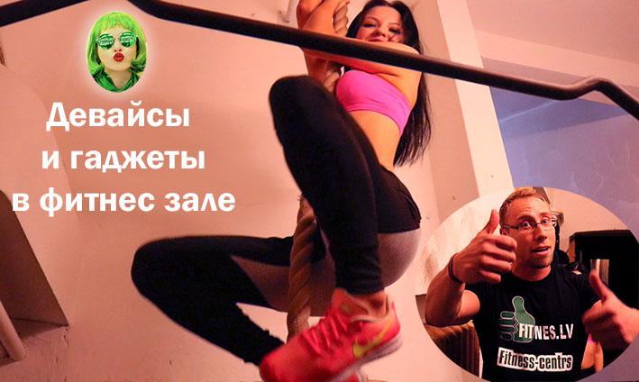 http://img.fitnes.lv/2/fitness_gym_9293884.jpg