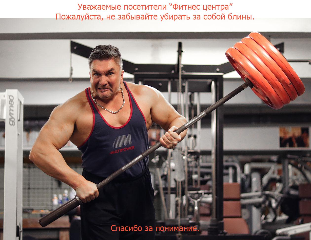 http://img.fitnes.lv/2/humour_bodybuilding_3894_45677.jpg
