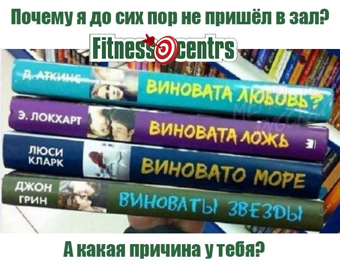 http://img.fitnes.lv/2/humour_book_7276616563.jpg
