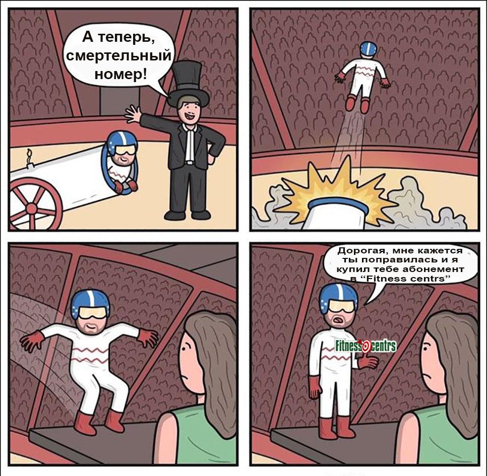 http://img.fitnes.lv/2/humour_comix_2738838.jpg