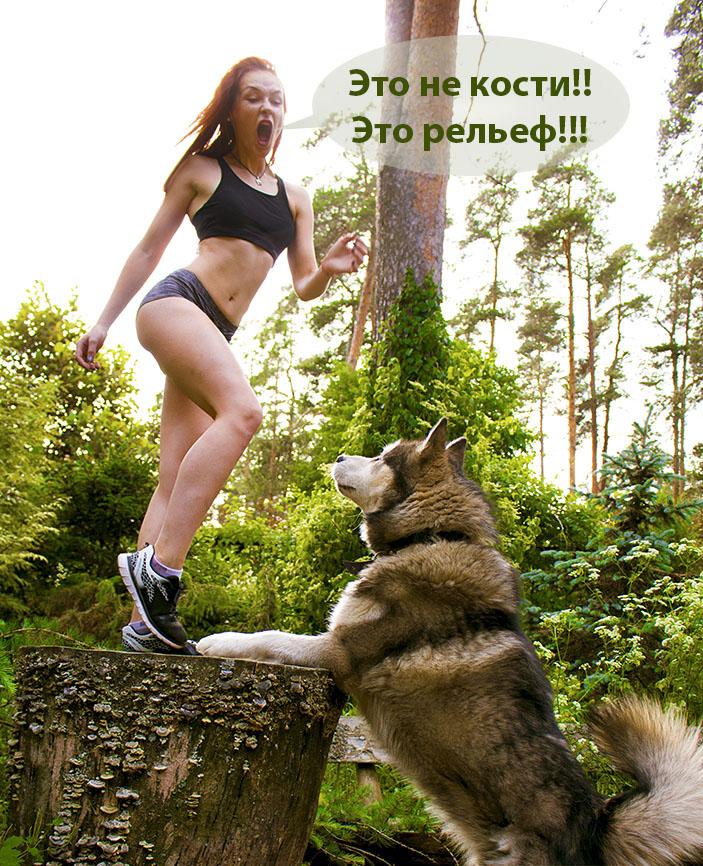 http://img.fitnes.lv/2/humour_photo_093848_3284.jpg