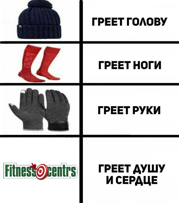http://img.fitnes.lv/2/memes_2673883.jpg