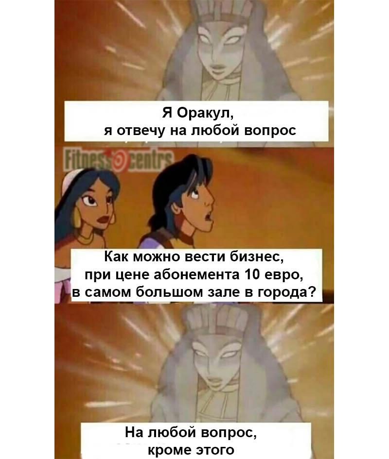 http://img.fitnes.lv/2/memes_27738823.jpg
