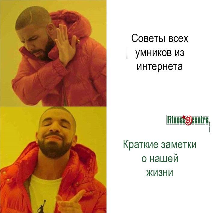 http://img.fitnes.lv/2/memes_2783293954.jpg