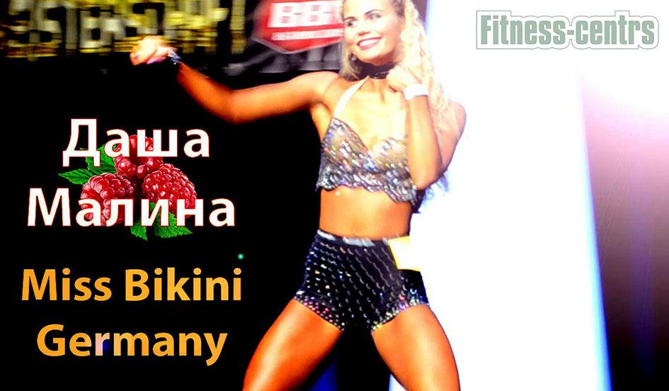 http://img.fitnes.lv/2/miss_bikini_Germany_299848573.jpg