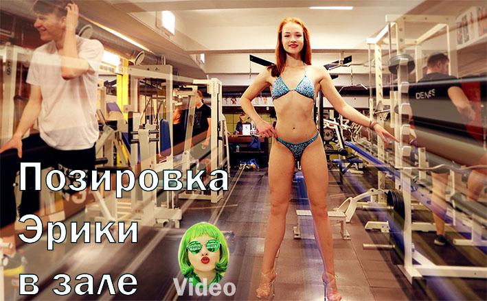 http://img.fitnes.lv/2/pozing_939877593.jpg