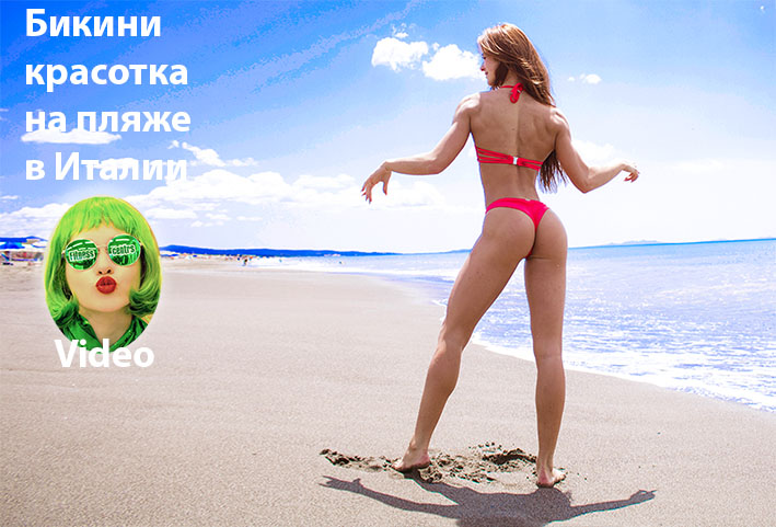 http://img.fitnes.lv/2/video_beach_bikini_girl_293901834.jpg