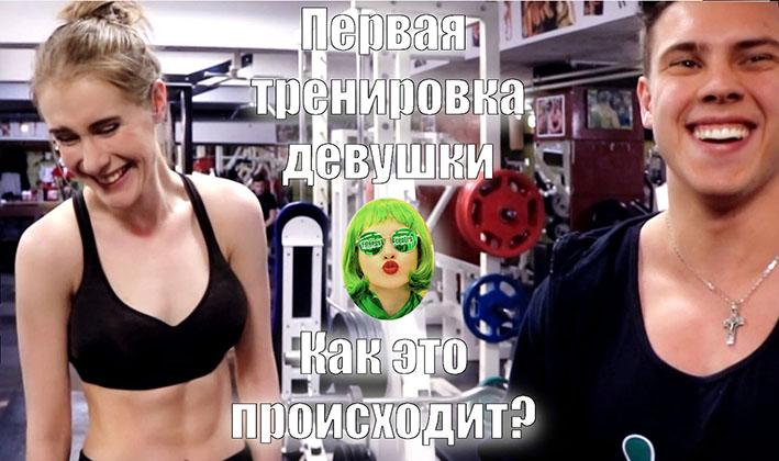 http://img.fitnes.lv/2/video_pervaja_trenirovka_2778.jpg