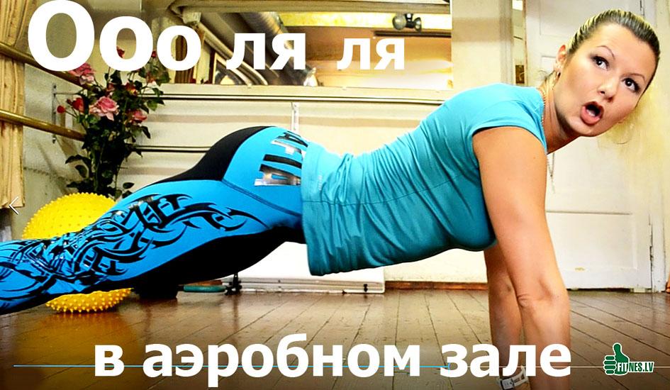 http://img.fitnes.lv/2/youtube_Olga_289030762.jpg