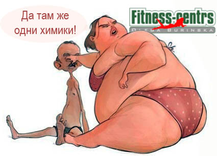 http://img.fitnes.lv/Himija_452.jpg