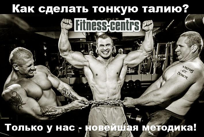 http://img.fitnes.lv/bodybuilding_humor_foto_48023.jpg