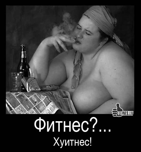 http://img.fitnes.lv/fitnes_humor_803326.jpg