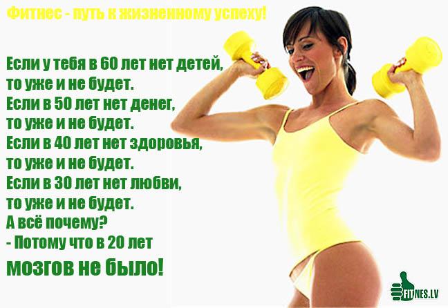 http://img.fitnes.lv/fitness_8923091.jpg