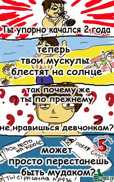 http://img.fitnes.lv/humor_anime_72092.jpg